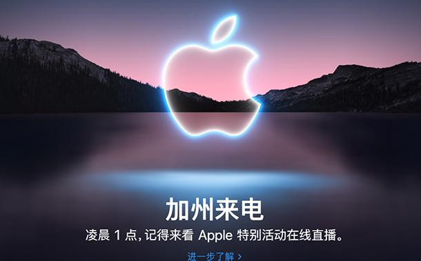 苹果13发布会直播回放怎么看