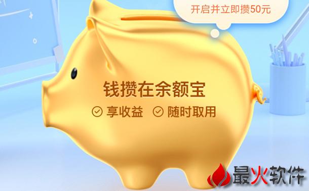支付宝小猪存钱罐关闭方法
