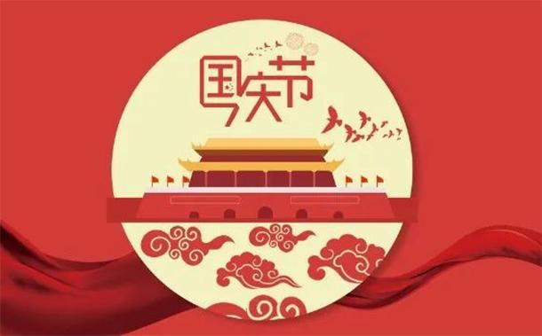 国庆节祝福祖国繁荣昌盛的句子