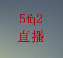 >5fq2直播