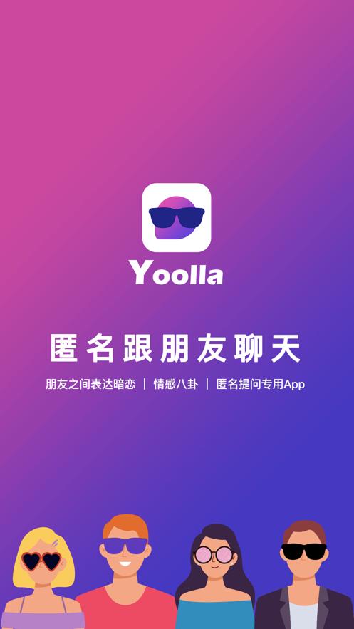 Yoolla(匿名悄悄话)截图1